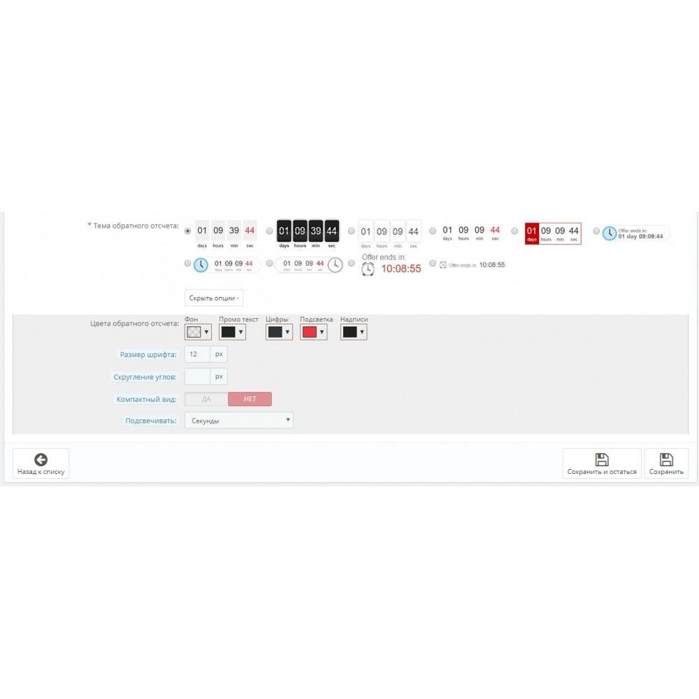 module - Закрытых и рекламных распродаж - Баннер с обратным отсчетом PRO - 9