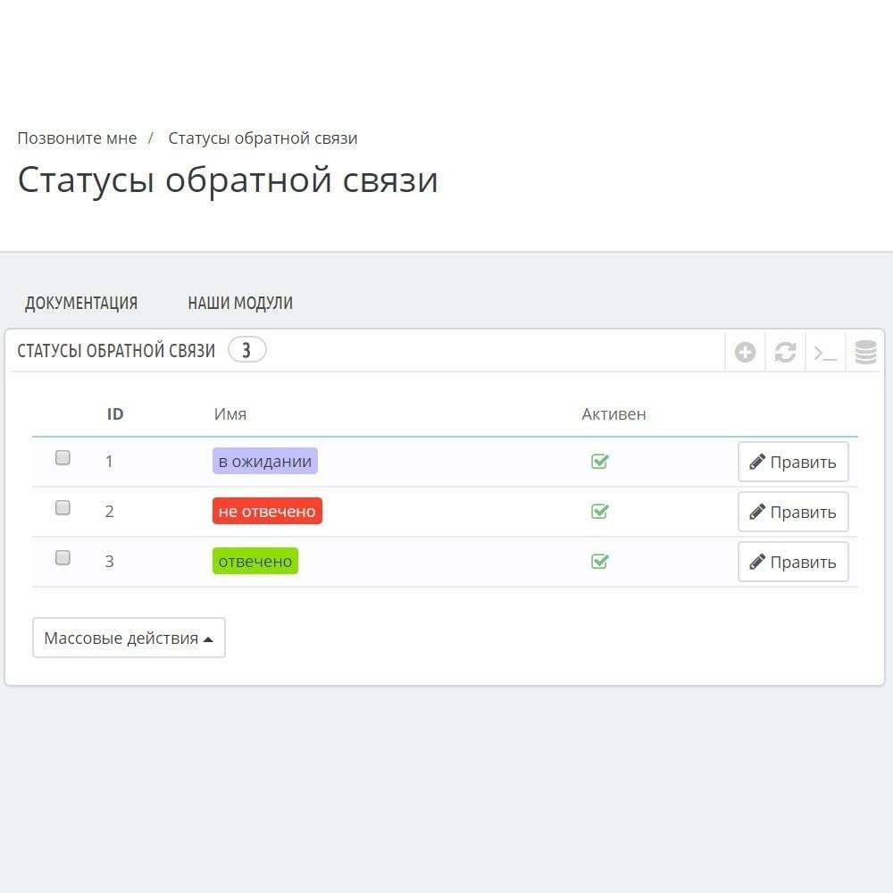 module - Поддержка и онлайн-чат - Перезвоните мне - обратный звонок - 9