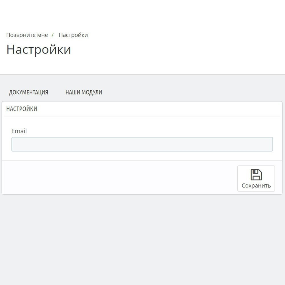module - Поддержка и онлайн-чат - Перезвоните мне - обратный звонок - 12