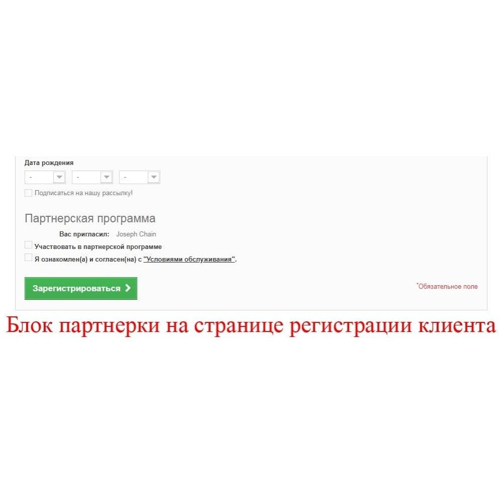 module - Платная поисковая оптимизация - Расширенная партнерская программа RefPRO - 28