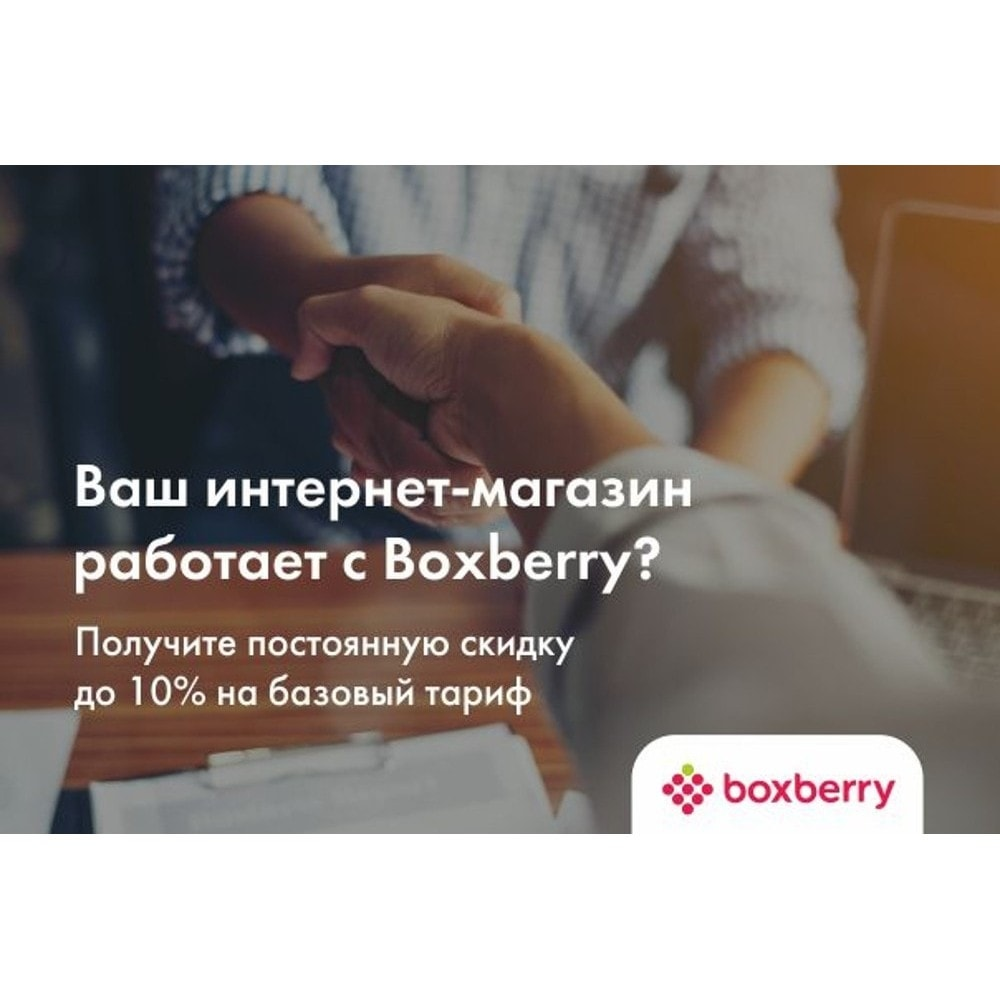 module - Kurierzy - Delivery by Boxberry - 3