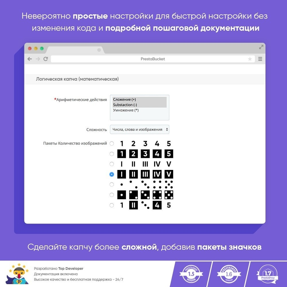 module - Безопасности и доступа - Ultimate Math CAPTCHA / Улучшенная защита от спама - 4