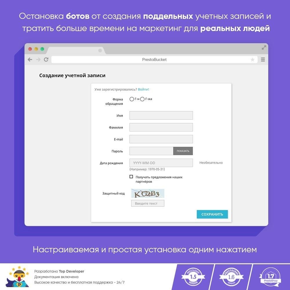 module - Безопасности и доступа - Ultimate Math CAPTCHA / Улучшенная защита от спама - 7