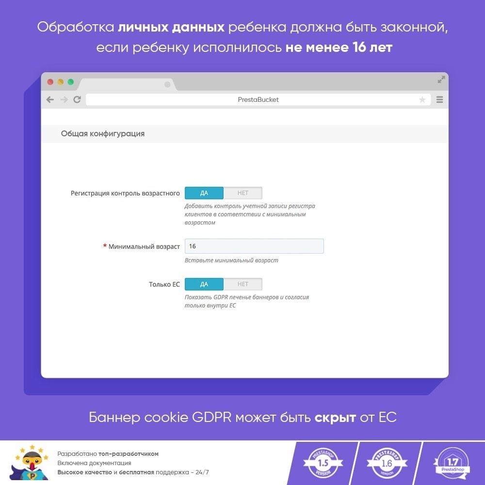 module - Администрация - RGPD - Общий регламент по защите персональных данных - 4