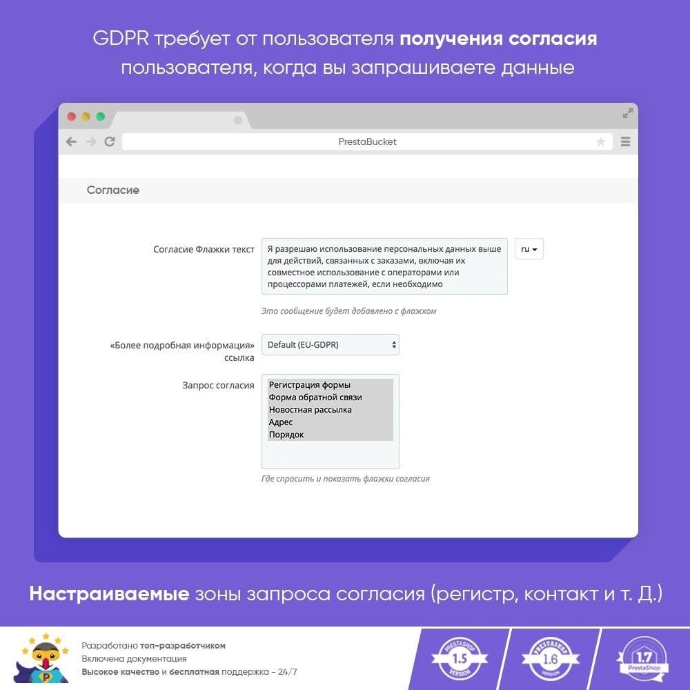 module - Администрация - RGPD - Общий регламент по защите персональных данных - 5
