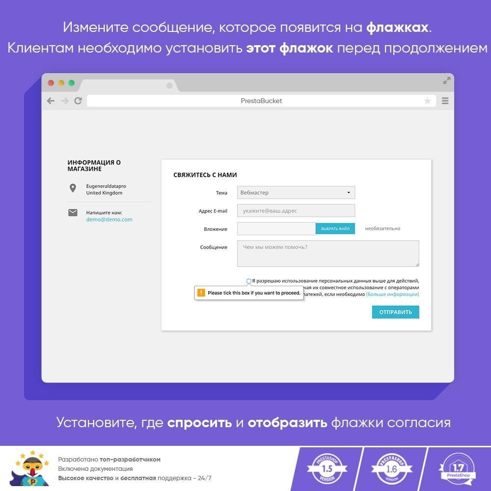 module - Администрация - RGPD - Общий регламент по защите персональных данных - 14