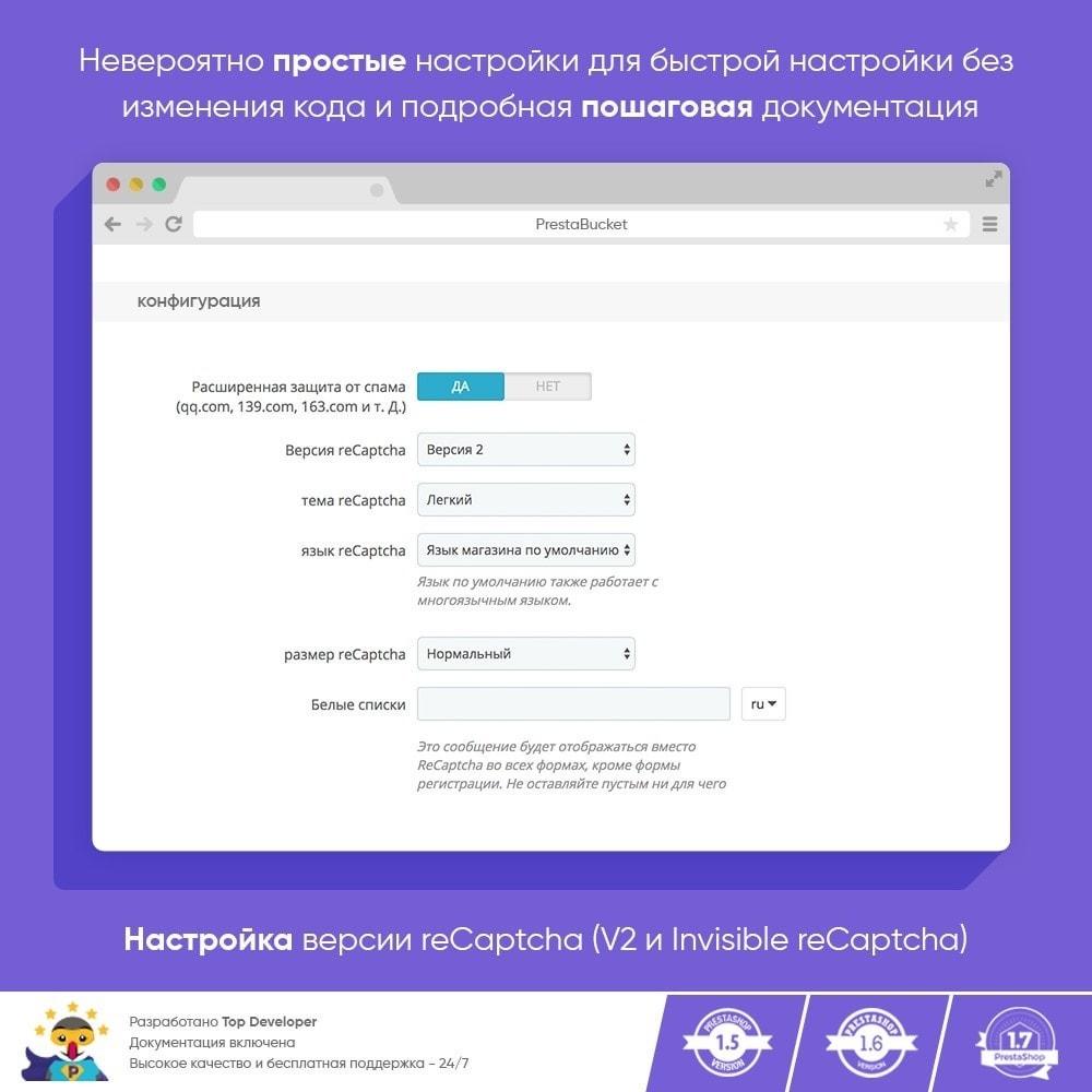 module - Безопасности и доступа - CAPTCHA Google reCAPTCHA PRO + анти Поддельные Счета - 4