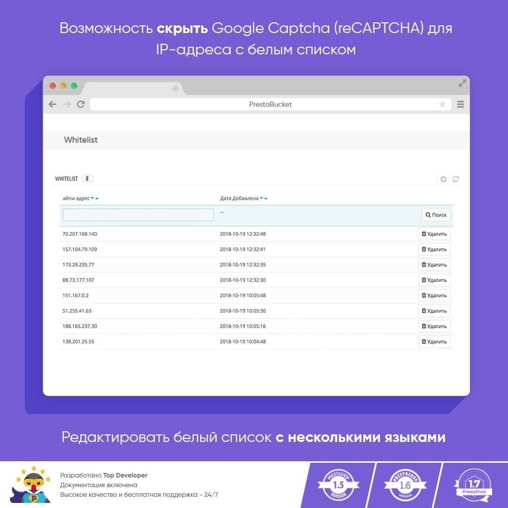 module - Безопасности и доступа - CAPTCHA Google reCAPTCHA PRO + анти Поддельные Счета - 5