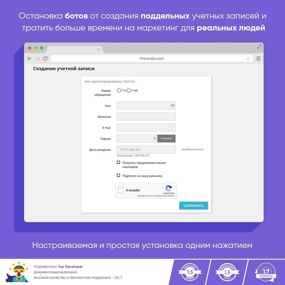 module - Безопасности и доступа - CAPTCHA Google reCAPTCHA PRO + анти Поддельные Счета - 6