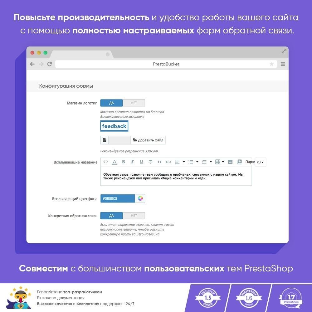 module - Отзывы клиентов - ОБРАТНАЯ СВЯЗЬ с клиентом - Cбор Важной Информации - 4