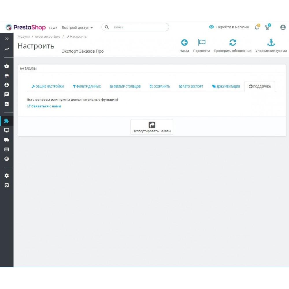 module - Импорт и Экспорт данных - Экспорт Заказов Про (Excel, CSV, PDF, Cron, Email, FTP) - 8