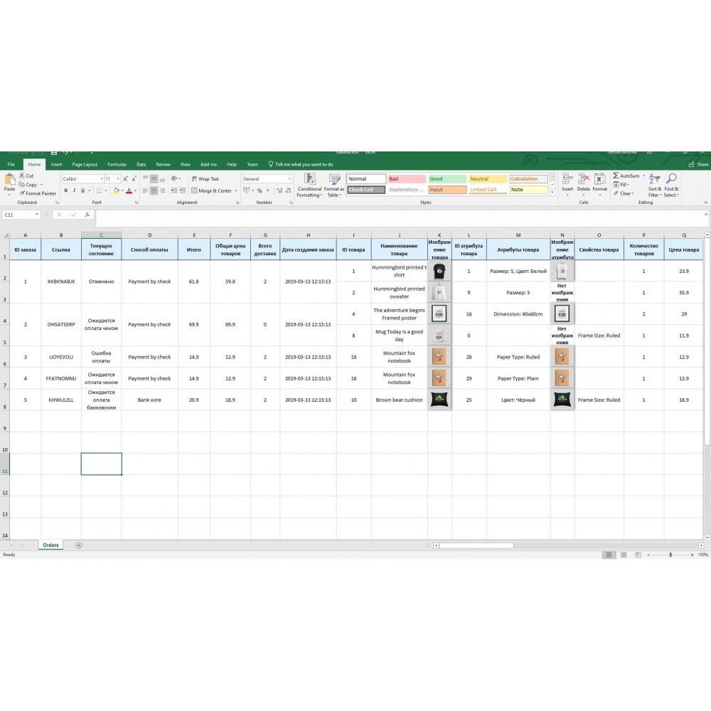 module - Импорт и Экспорт данных - Экспорт Заказов Про (Excel, CSV, PDF, Cron, Email, FTP) - 9