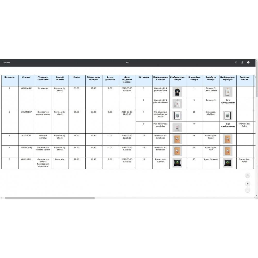 module - Импорт и Экспорт данных - Экспорт Заказов Про (Excel, CSV, PDF, Cron, Email, FTP) - 11