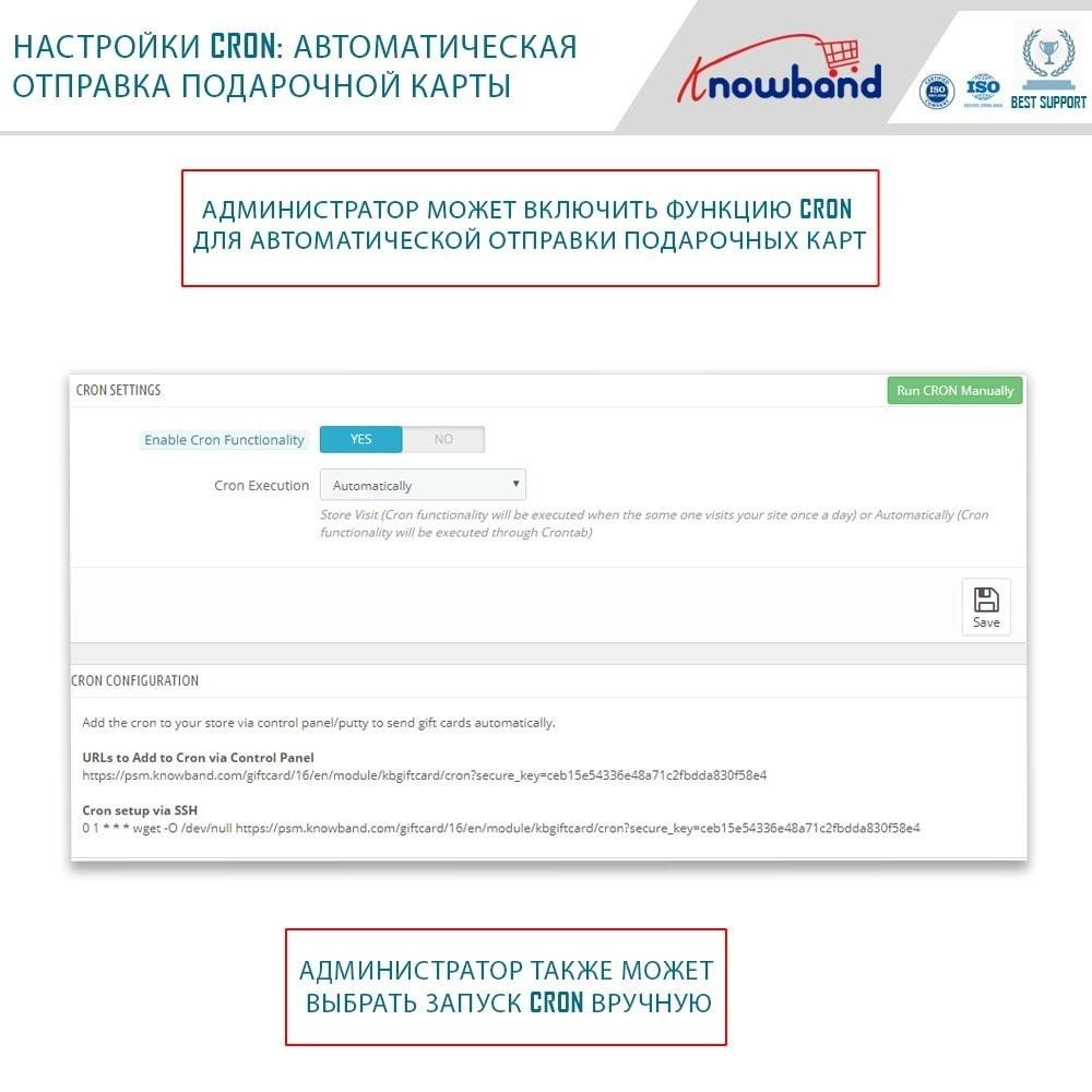 module - Список желаний и Подарочный купон - Knowband - Gift card manager - 5