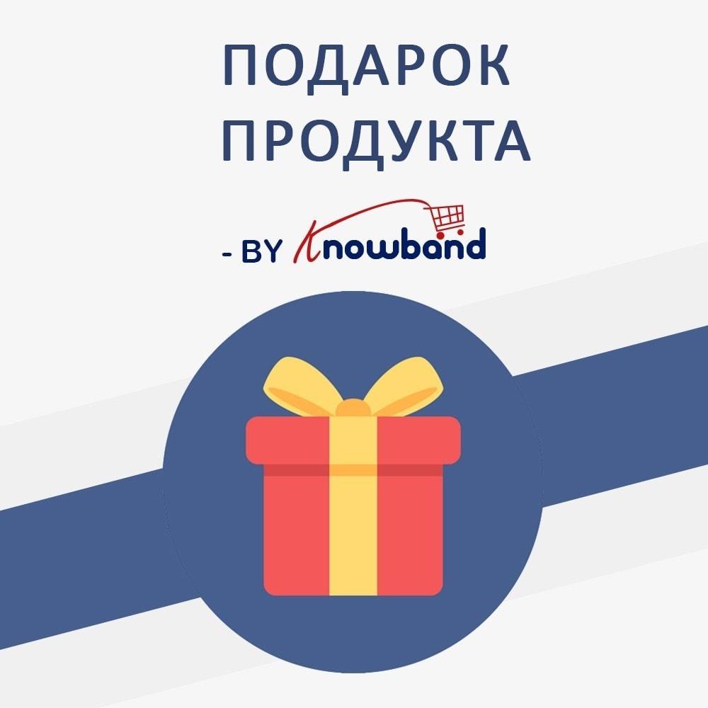 module - Акции и Подарки - Knowband - Gift the product - 1