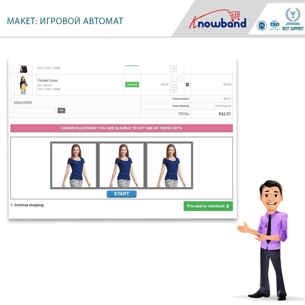 module - Акции и Подарки - Knowband - Gift the product - 3