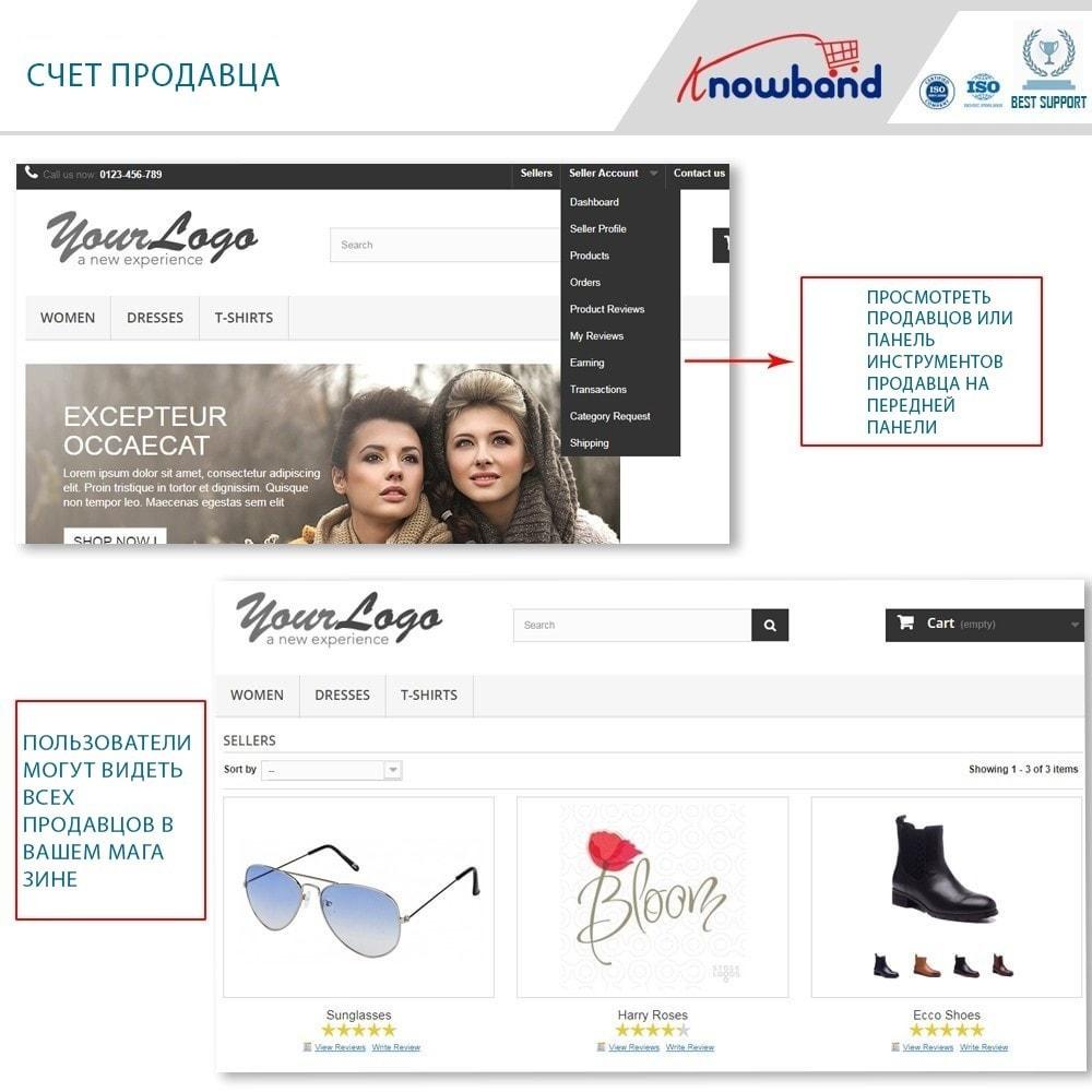module - Создания торговой площадки - Knowband - Multi Vendor Marketplace - 4