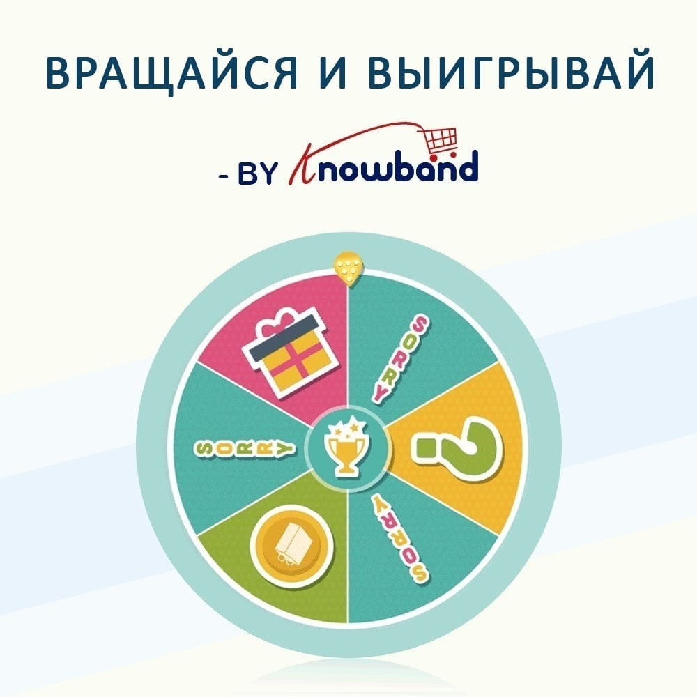 module - Акции и Подарки - Knowband-Entry,Exit and Subscription Popup-Spin and Win - 1