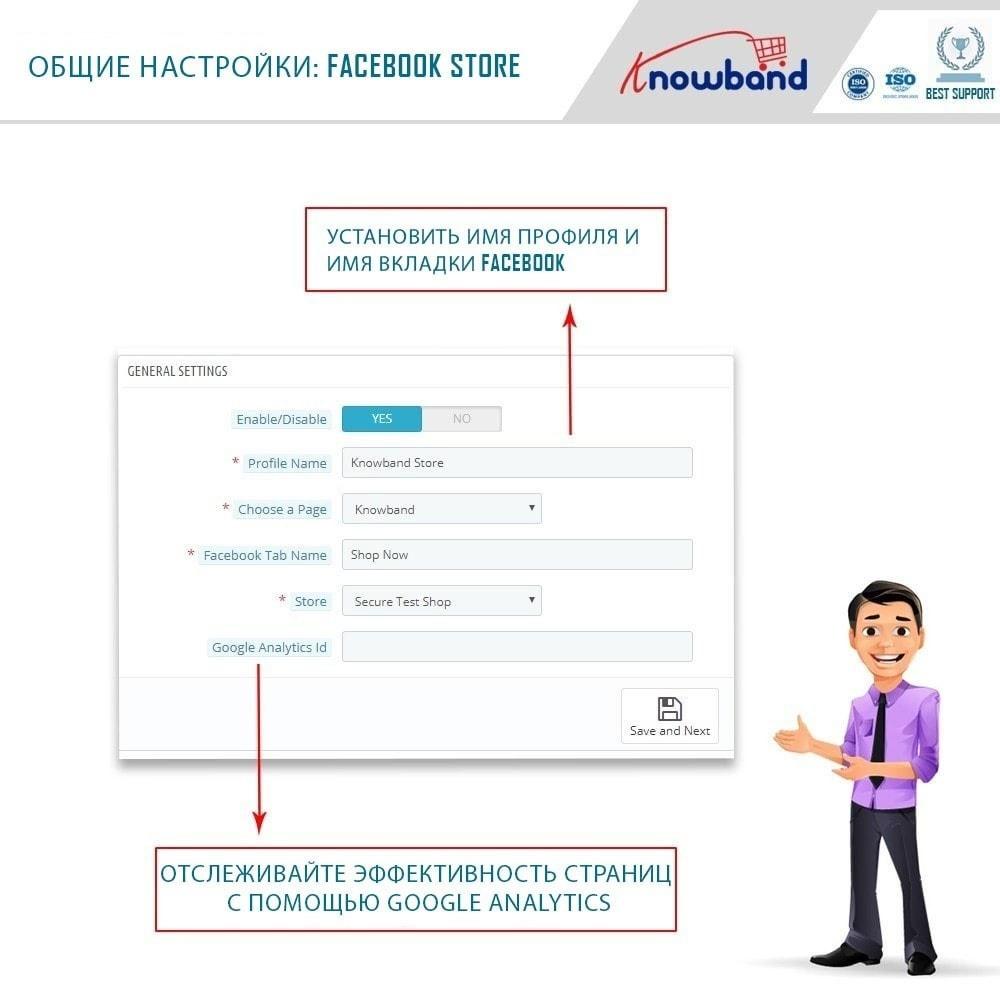 module - Товаров в социальных сетях - Social Shop Integrator - 2