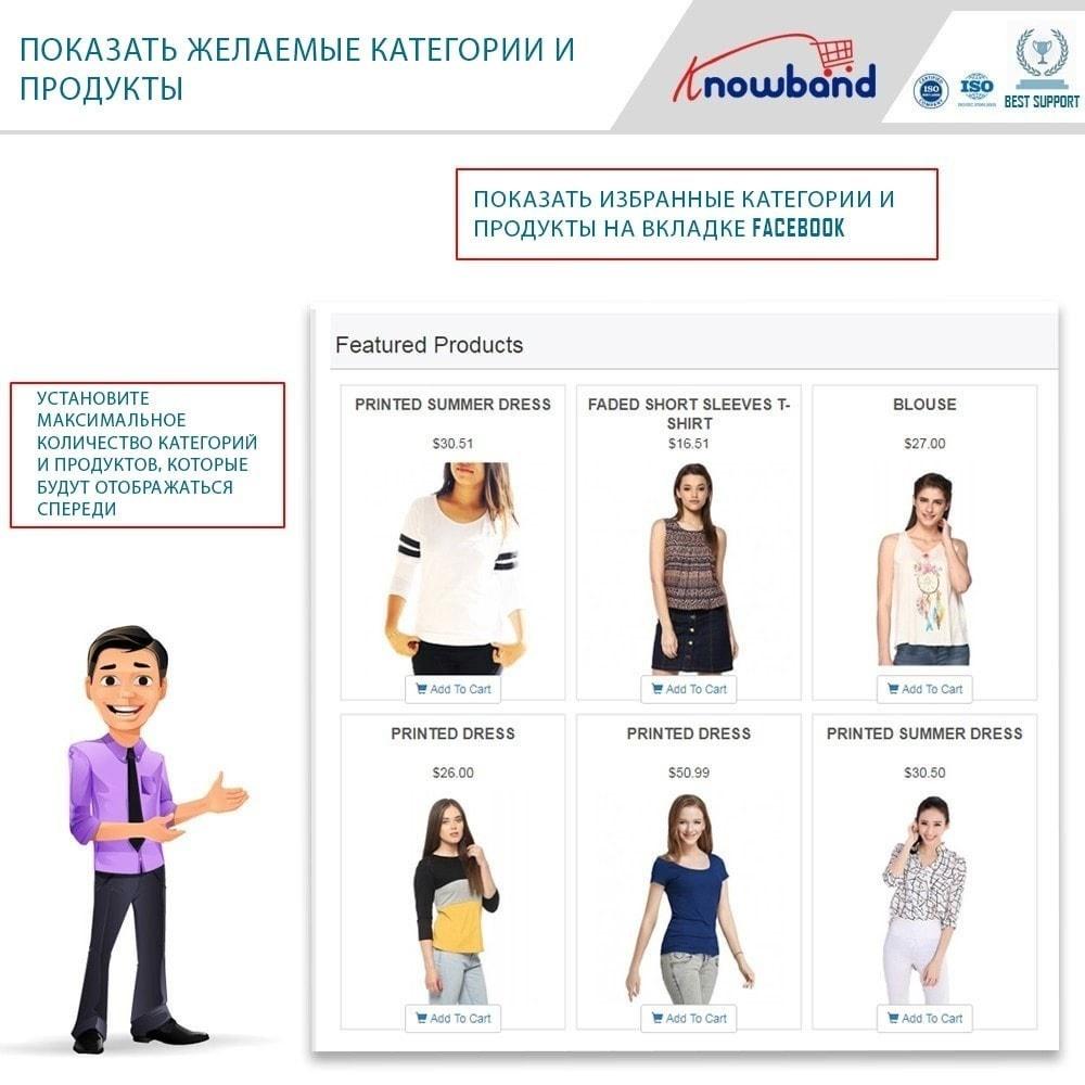 module - Товаров в социальных сетях - Social Shop Integrator - 4