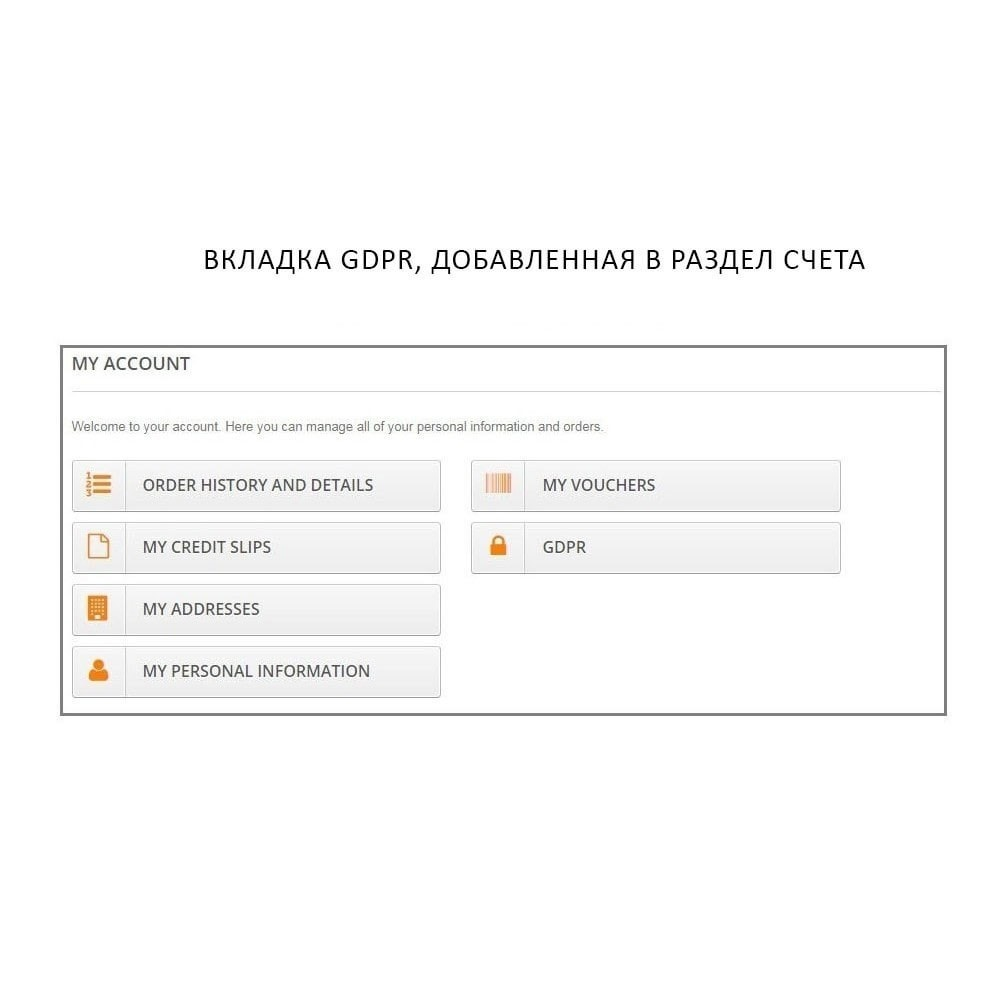 module - Администрация - Knowband - GDPR - Rights of Individuals - 4