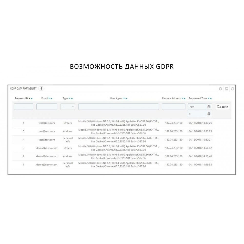 module - Администрация - Knowband - GDPR - Rights of Individuals - 8