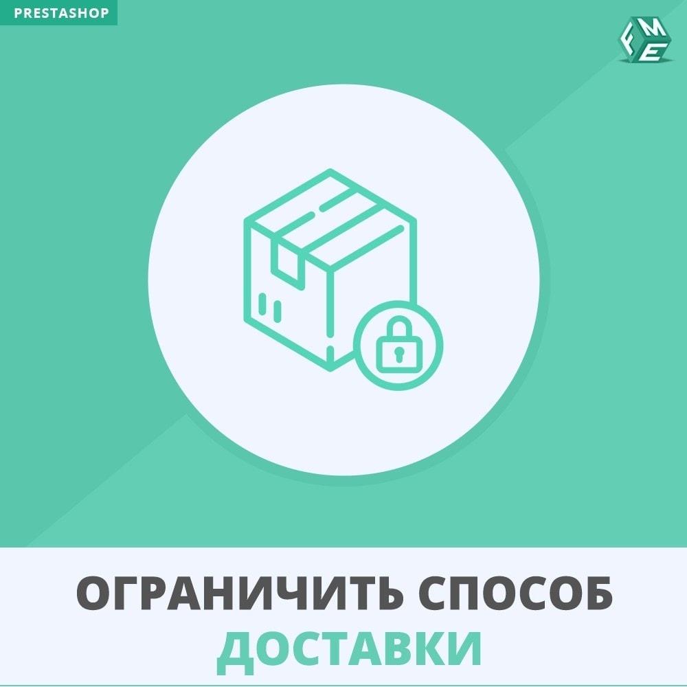 module - Доставка и логистика - Restrict Shipping Methods - 1