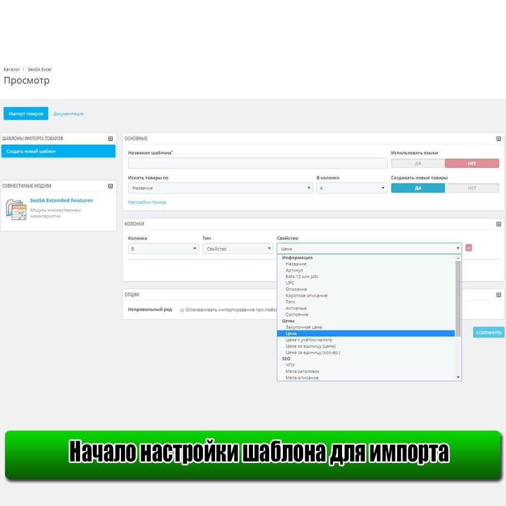 module - Импорт и Экспорт данных - Импорт товаров из Microsoft Excel Lite версия - 3