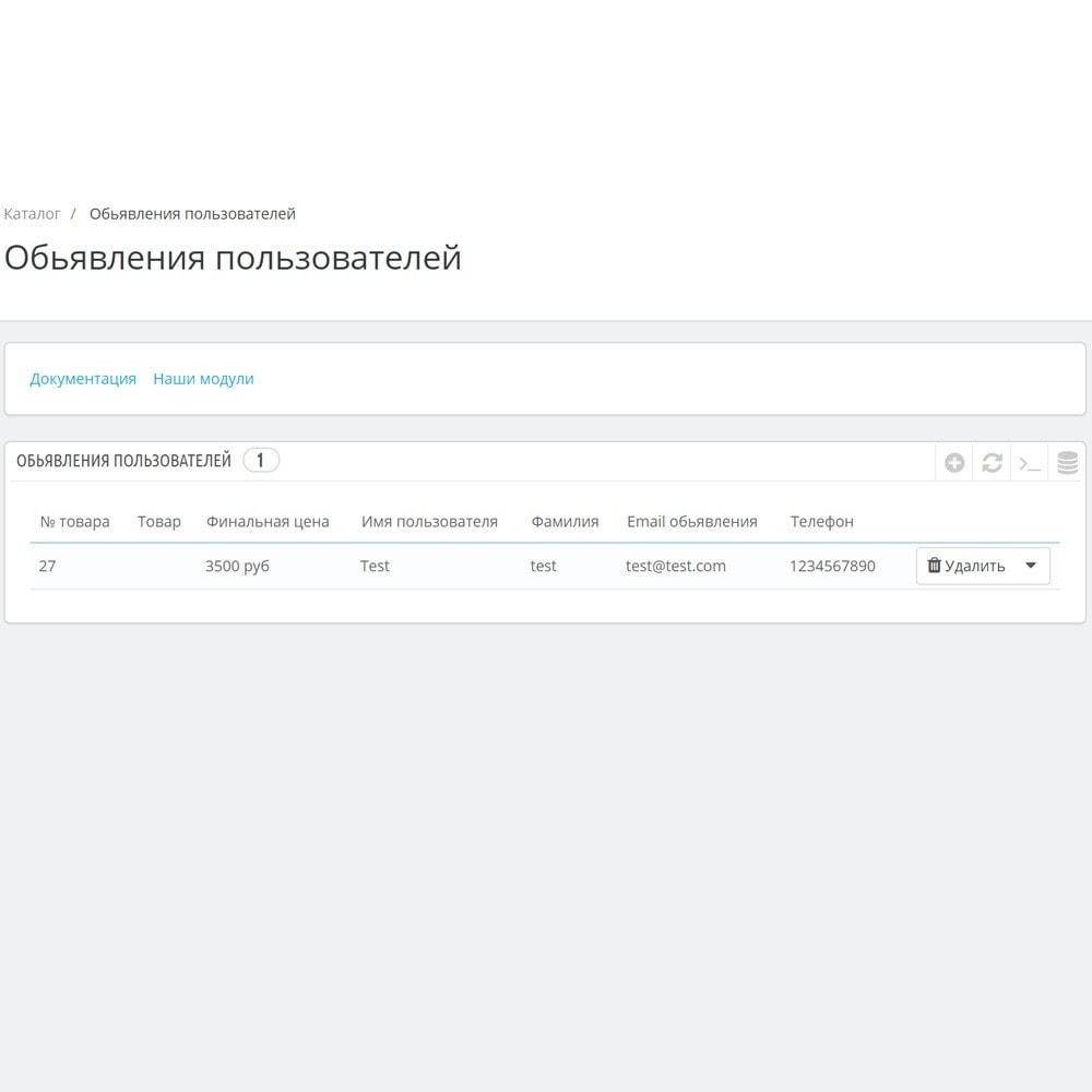 module - Создания торговой площадки - Доска объявлений для клиентов - 8