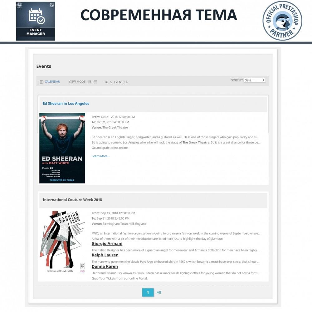 module - Аренды и бронирования - Менеджер событий, создание событий и продажа билетов - 2