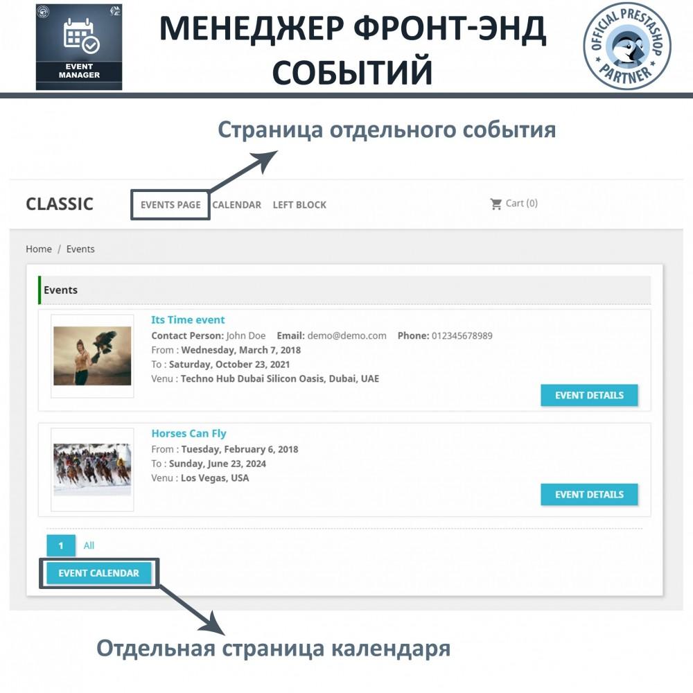 module - Аренды и бронирования - Менеджер событий, создание событий и продажа билетов - 6