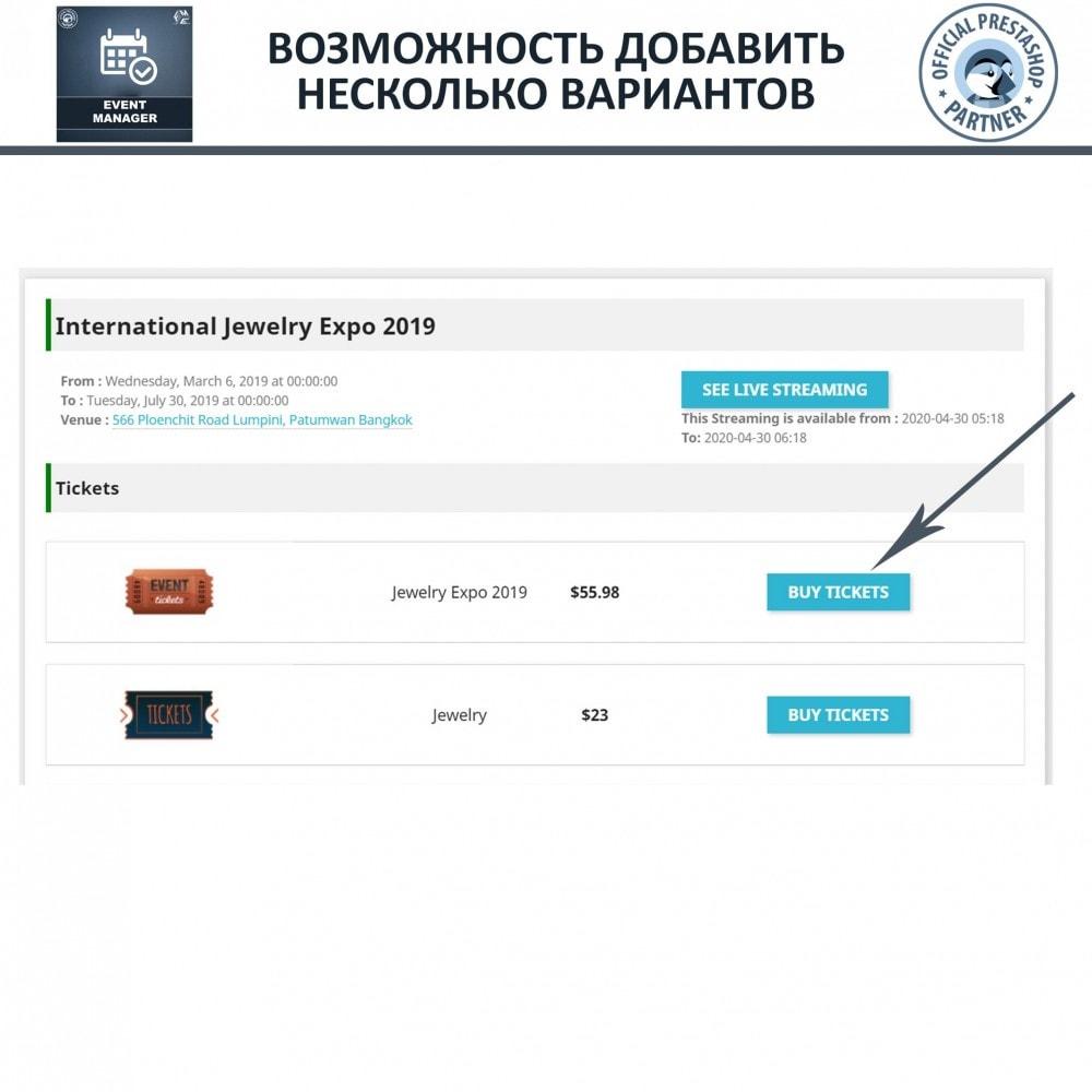 module - Аренды и бронирования - Менеджер событий, создание событий и продажа билетов - 8
