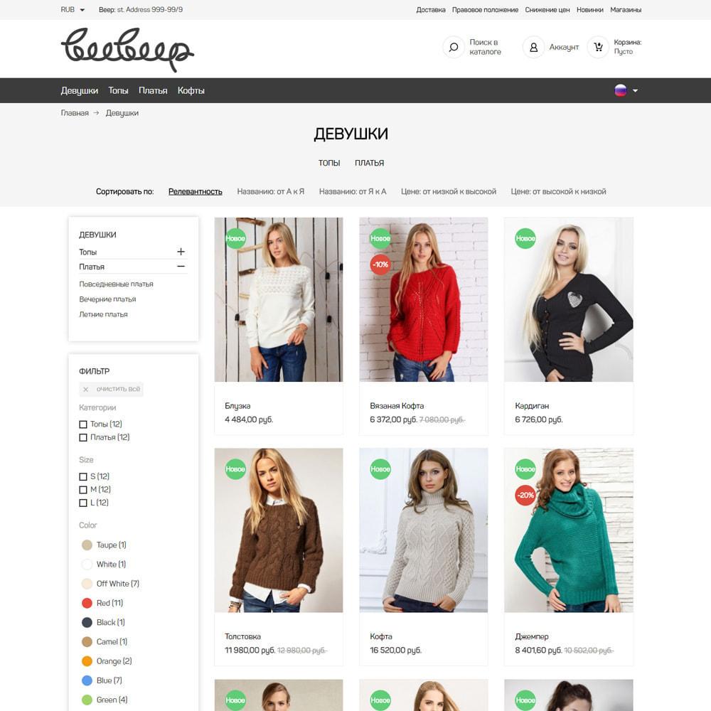 theme - Мода и обувь - Beep магазин стильной одежды - 4