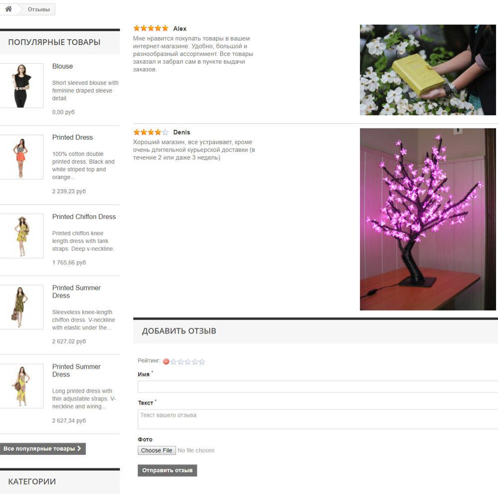 module - Отзывы клиентов - Отзывы о вашем магазине / товарах - 8
