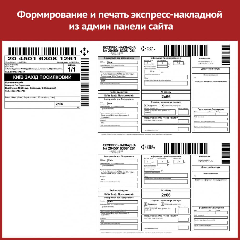 module - Перевозчики - Нова пошта (новая почта) доставка PRO edition - 4