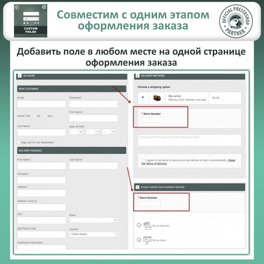 module - Pегистрации и оформления заказа - Пользовательские поля: добавлять поля на страницу Заказ - 3
