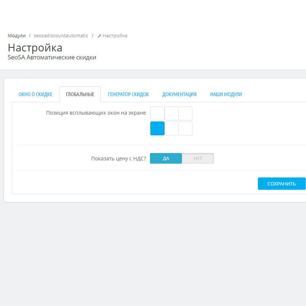 module - Закрытых и рекламных распродаж - Автоматические скидки для каждого покупателя - 4