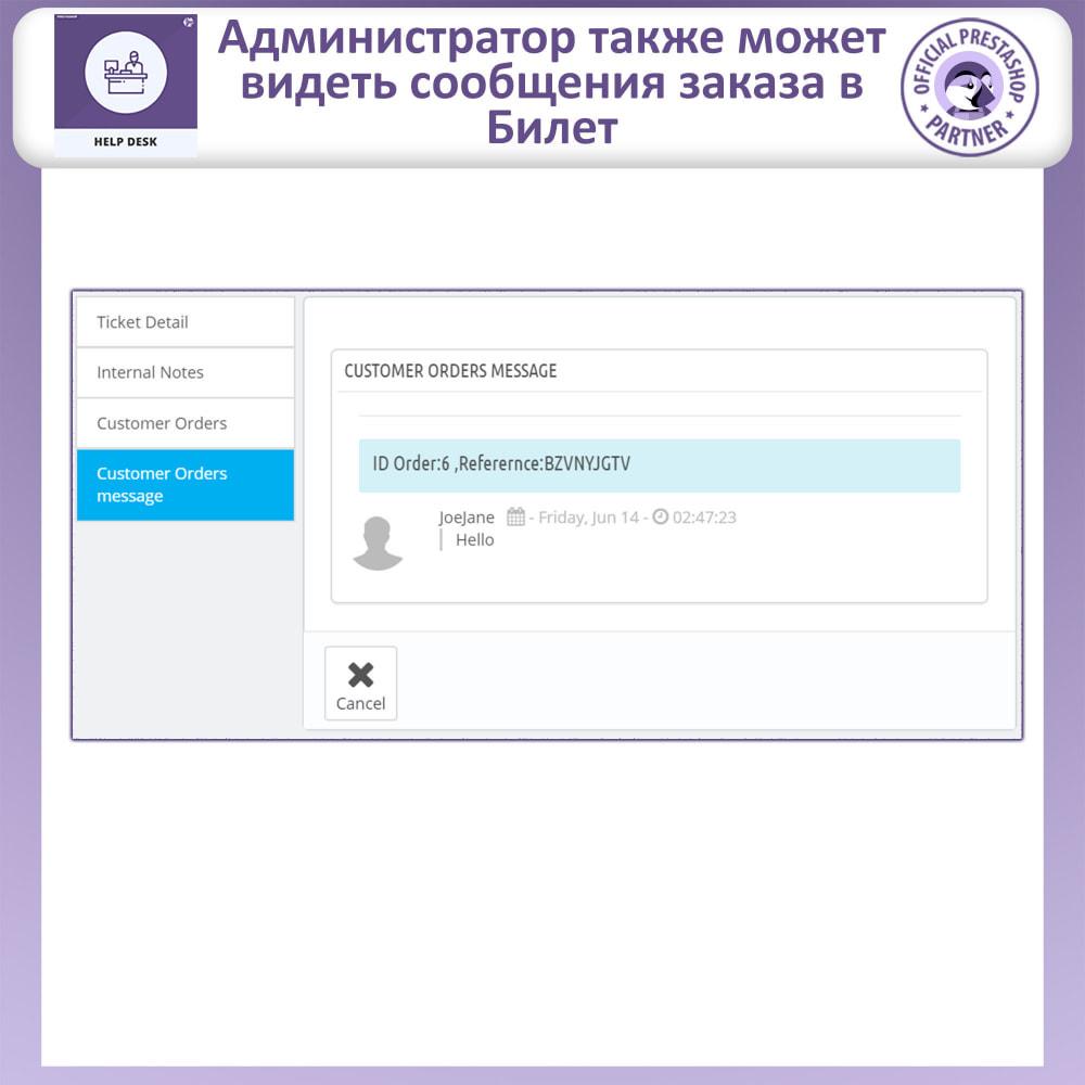module - Послепродажное обслуживание - Служба поддержки - системы поддержкой клиентов - 14