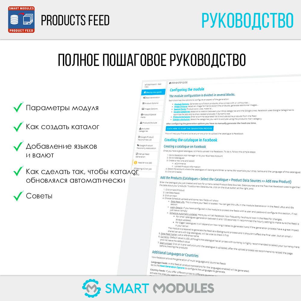 module - Платная поисковая оптимизация - Фиды продуктов: динамическая реклама и маркировка - 5