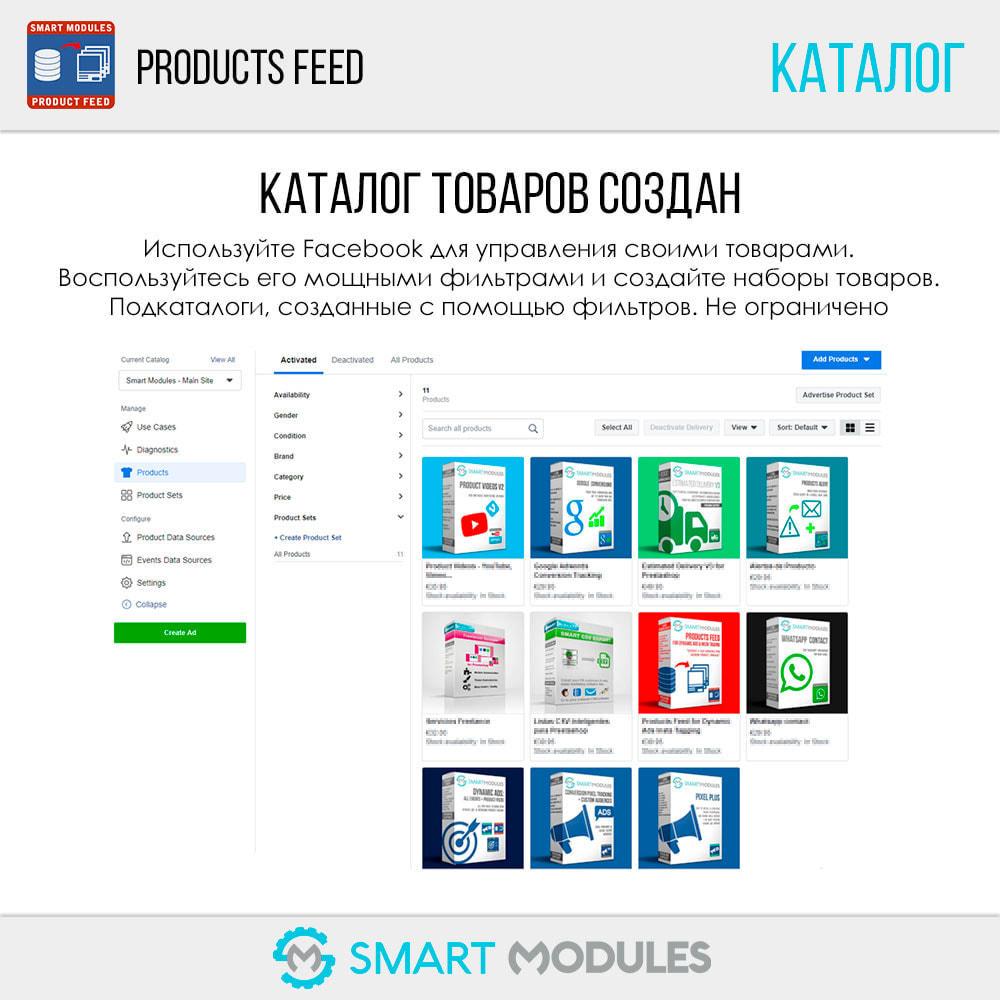 module - Платная поисковая оптимизация - Фиды продуктов: динамическая реклама и маркировка - 7