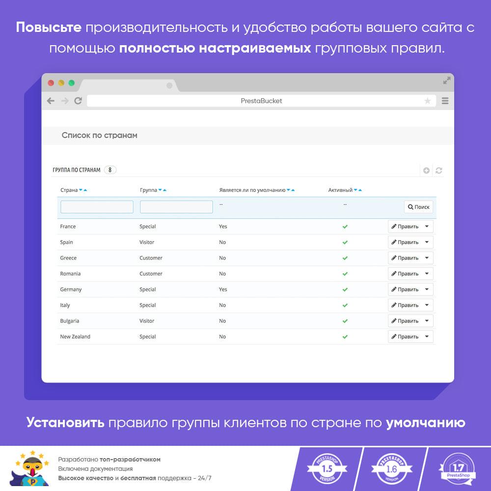 module - Управления учетными записями клиентов - Регистрация группы клиентов Правило по стране - 2