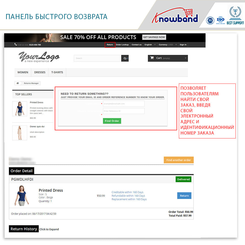 module - Послепродажное обслуживание - Knowband - Order Return Manager(Return Slip & Barcode) - 1