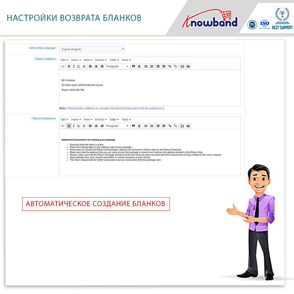 module - Послепродажное обслуживание - Knowband - Order Return Manager(Return Slip & Barcode) - 10