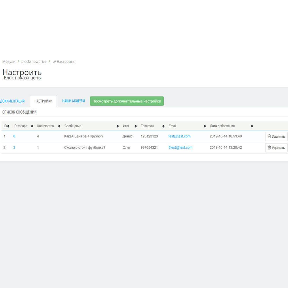 module - Управление ценами - Узнать цену - 6
