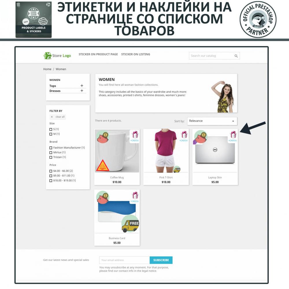 module - Бейджи и Логотипы - Лейблы и Стикеры продукта - 2