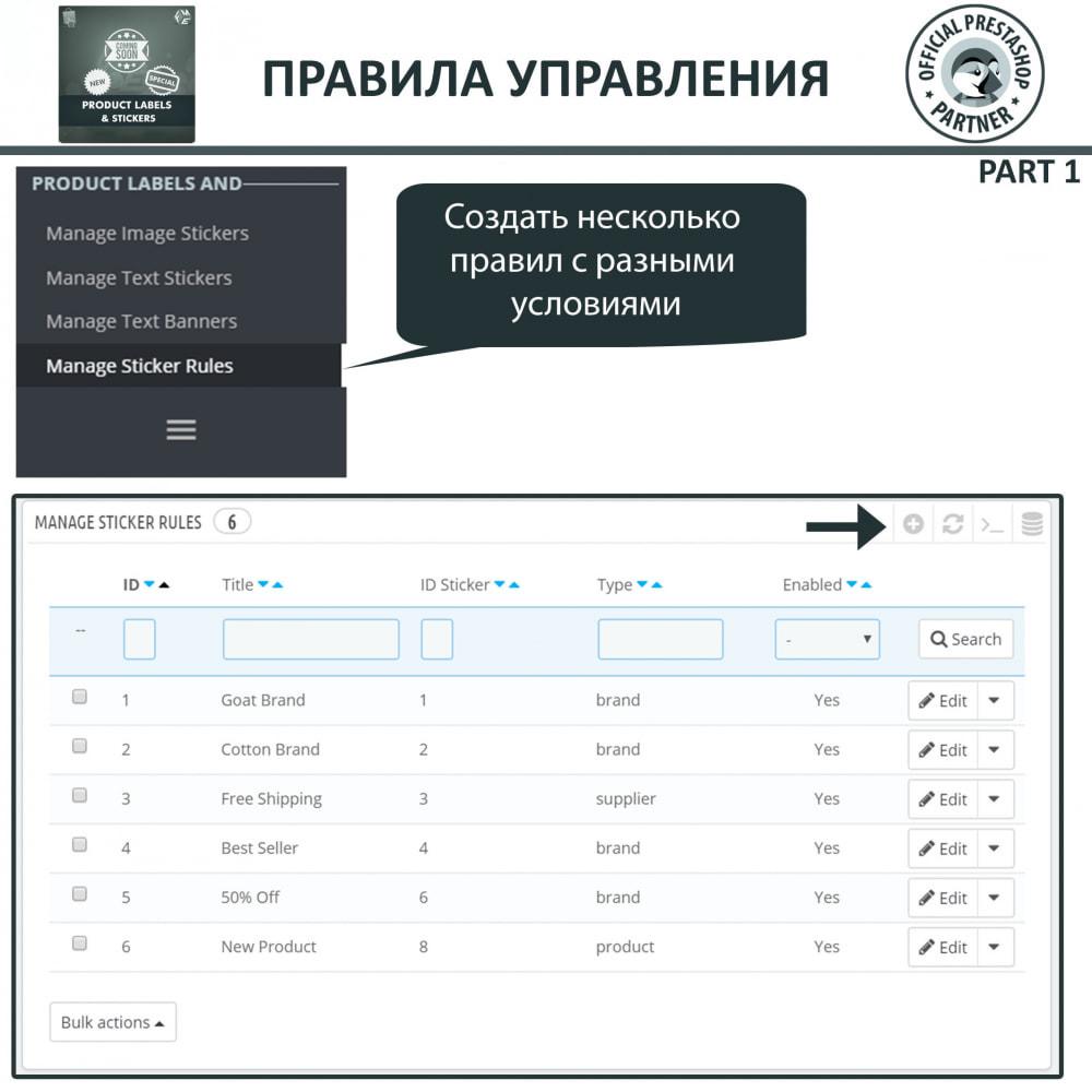 module - Бейджи и Логотипы - Лейблы и Стикеры продукта - 12