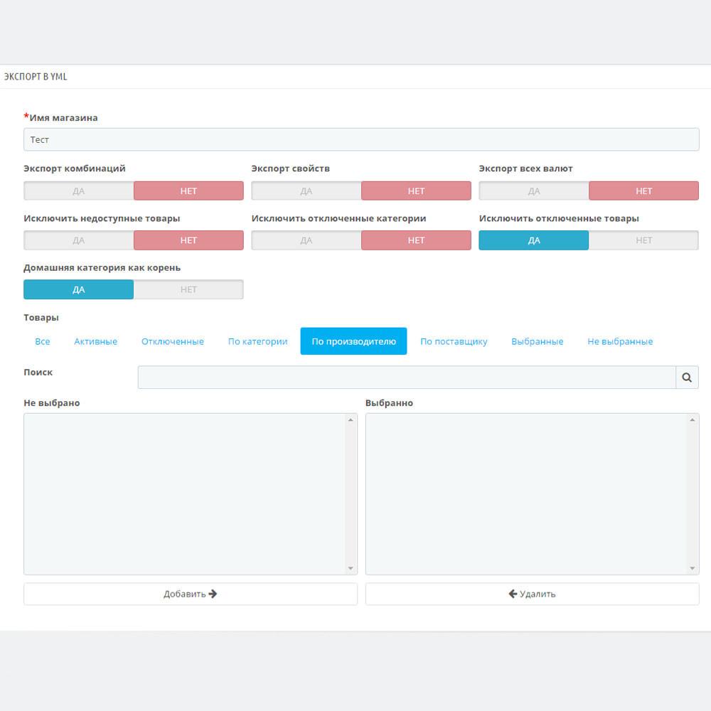 module - Торговая площадка - Интеграция с Wikimart - 5
