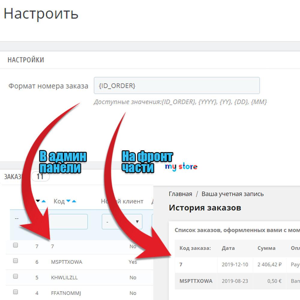 module - Pегистрации и оформления заказа - Проверка заказа и пользовательского номера заказа - 2