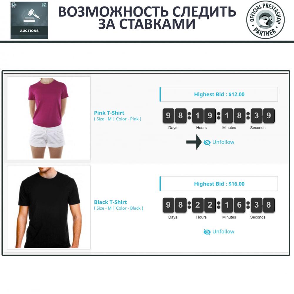 module - Создать сайт аукционов - Про Аукцион, Система Онлайн аукционов и торгов - 5