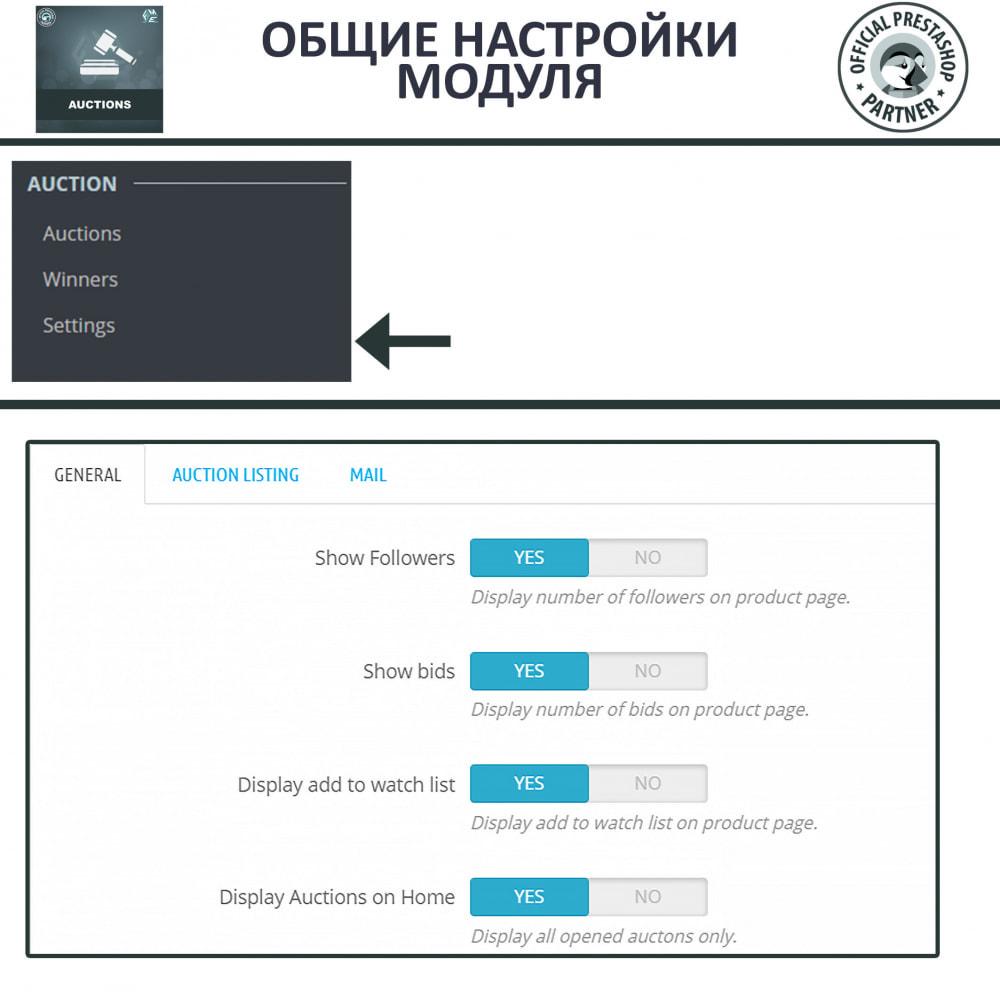 module - Создать сайт аукционов - Про Аукцион, Система Онлайн аукционов и торгов - 12